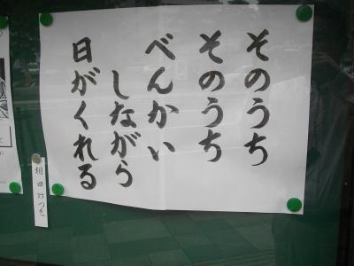 0907tokusenji04.jpg