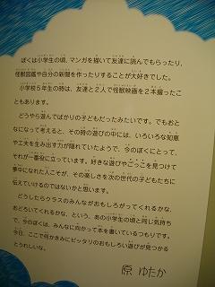 0908harayutaka06.jpg