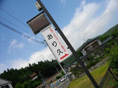 0908orikyu01.jpg