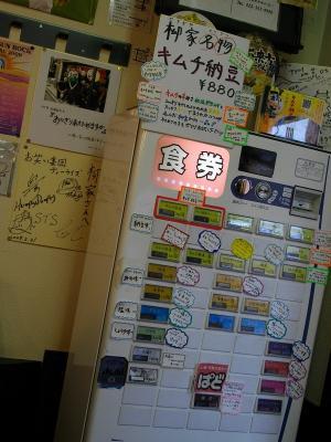 0908yanagiya02.jpg