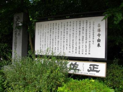 0908zendouji02.jpg
