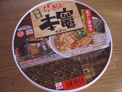 09honkamadocup1.jpg