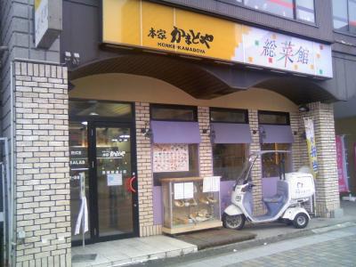 09kamadoya1.jpg