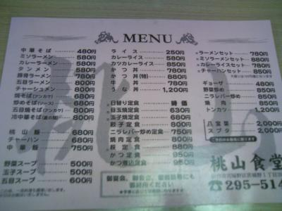 09momoyama3.jpg
