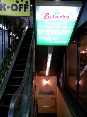 09saizeria3.jpg