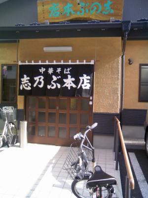 09sinobuhonten1.jpg
