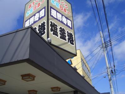 09siogamako1.jpg