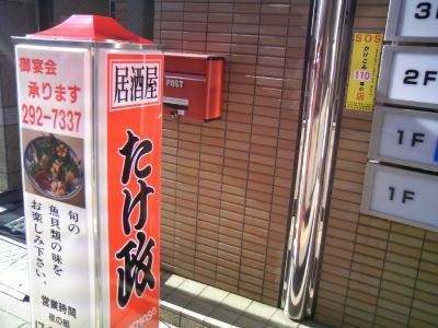 09takemasa1.jpg