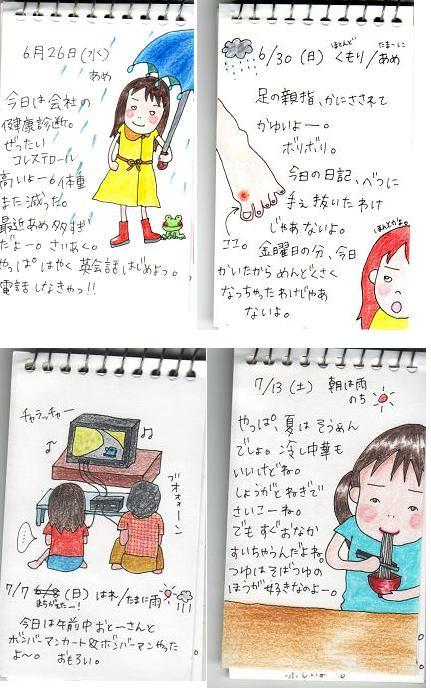 絵日記☆1