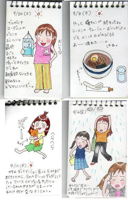 絵日記☆2