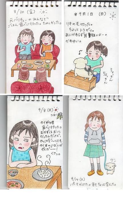 絵日記☆4