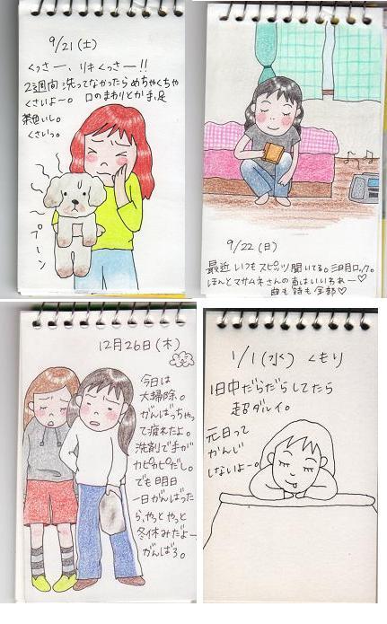 絵日記☆5