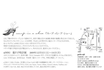 SoupInaShoeDMback_web.jpg