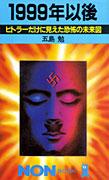 1999年以後―ヒトラーだけに見えた恐怖の未来図 (ノン・ブック)