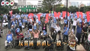「貧困」の問題を考える集会 NHK 081019