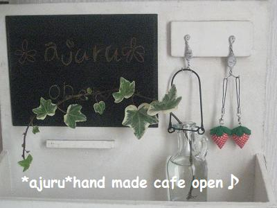 *ajuru*hand made cafe open♪
