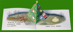 「くまちゃんのクリスマス」