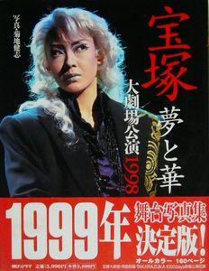 宝塚 夢と華(1998) 大劇場公演
