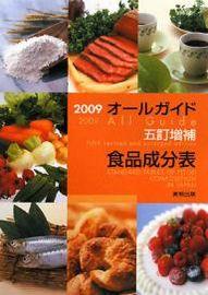 オールガイド五訂増補食品成分表 2009