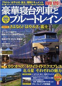 おとなののんびり列車の旅 豪華寝台列車とブルートレイン