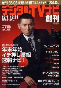 デジタルTVnavi(関西版)2010年1月号