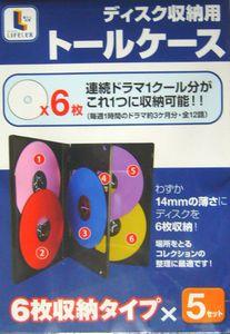 ディスク収納用 トールケース 6枚収納タイプ×5セット