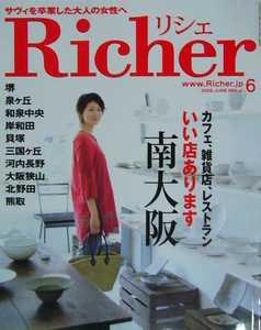 Richer(リシェ) 6月号
