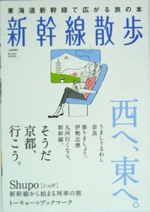 新幹線散歩
