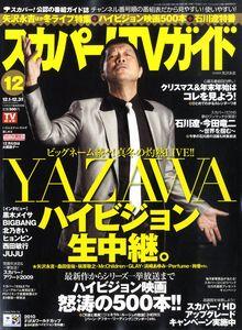 スカパーTV (ティービー) ! ガイド 2009年 12月号