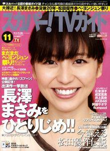 スカパーTV (ティービー) ! ガイド 2009年 11月号
