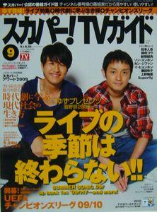 スカパーTV (ティービー) ! ガイド 2009年 09月号