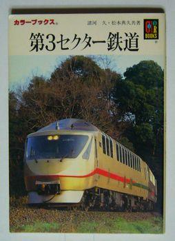 第3セクター鉄道 諸河久・松本典久:著
