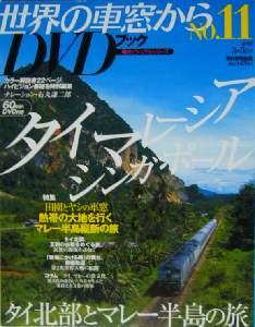世界の車窓からDVD BOOK11 2008年5月5日号