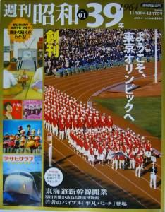 週刊朝日百科週刊昭和 39 2008年12月7日号