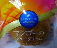 MONTEUR小さな洋菓子店 マンゴーのシュクリーム 期間限定
