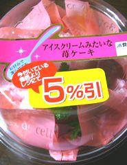 アイスクリームみたいな苺ケーキ