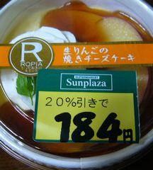 ロピア 生りんごの焼きチーズケーキ