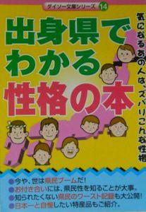 出身県でわかる 性格の本