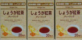 長寿の里 しょうが紅茶