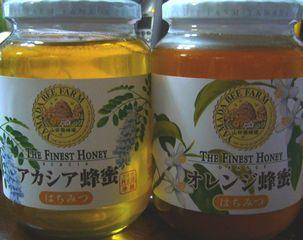秋晴 さわやか蜂蜜セット