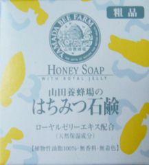 山田養蜂場のはちみつ石鹸
