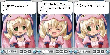 ココス 2009/11/29 その1