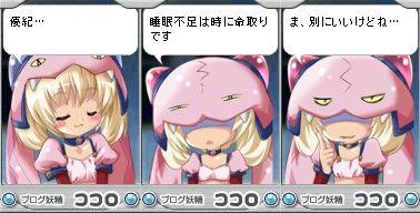 ココス 2009/11/29 その2