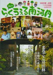 らくうぇる南河内 No.4 2009夏~秋