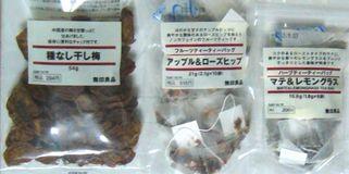 無印良品 2009/10/21