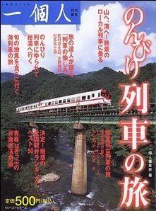 のんびり列車の旅  一個人編集部
