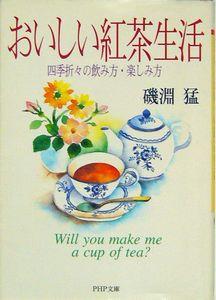 おいしい紅茶生活 四季折々の飲み方・楽しみ方 磯淵猛