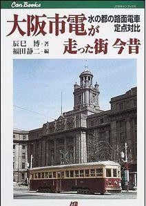 大阪市電が走った街今昔 水の都の路面電車 定点対比 JTBキャンブックス