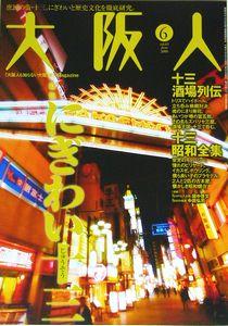 大阪人 2009年6月号 vol.63-06