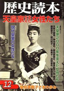 歴史読本 2009年 12月号